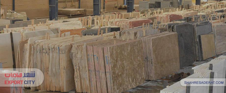 صادرات سنگ ساختمانی