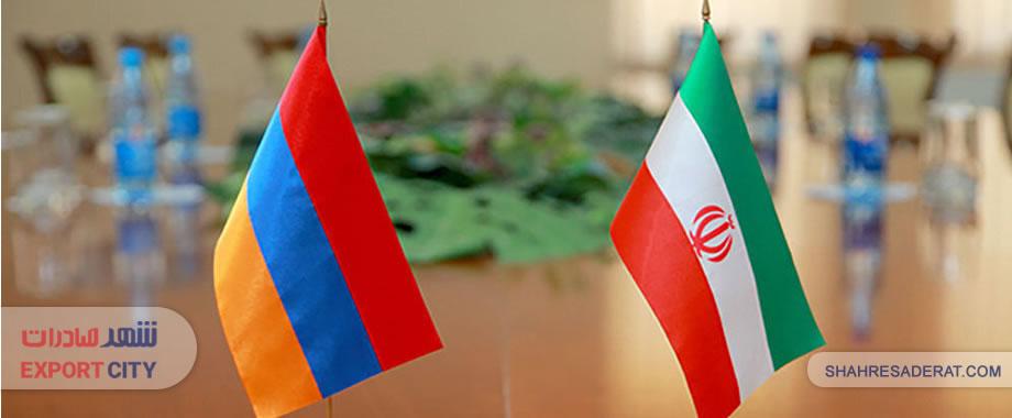 صادرات به ارمنستان