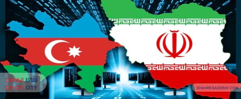 کالاهای وارداتی و صادراتی به اذربایجان