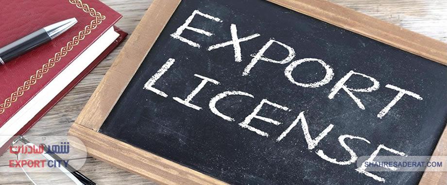 صدور مجوز صادرات