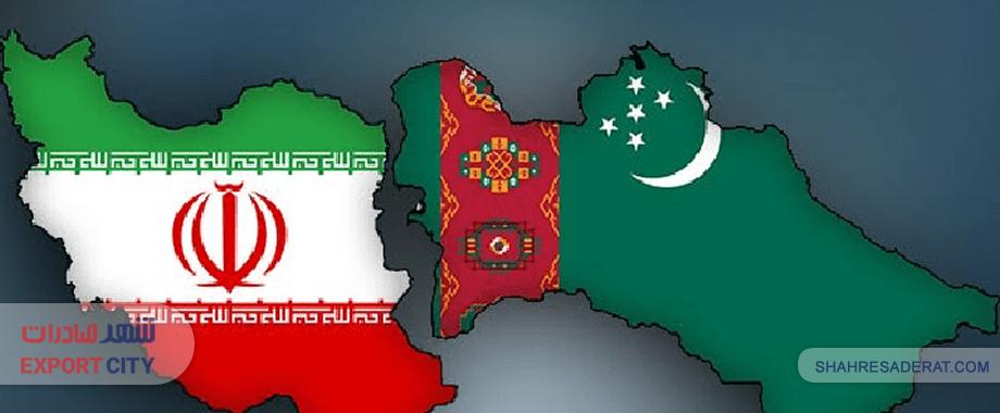 چالش های صادرات به ترکمنستان