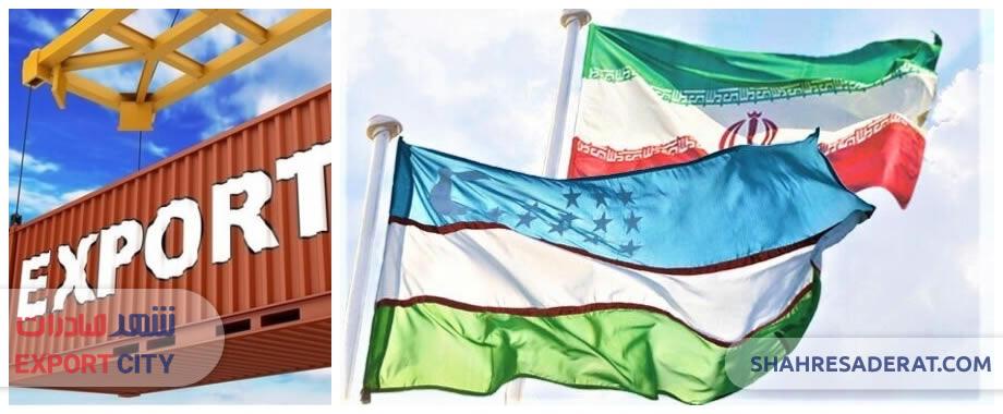 صادرات به ازبکستان