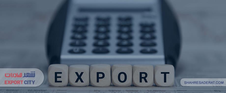 تامین مالی صادرات